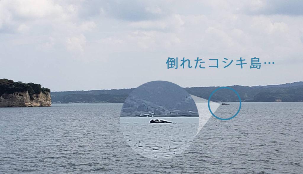 倒れたコシキ島